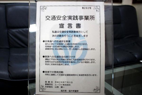 交通安全実践事業所宣言の表明
